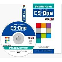 P検オフィシャル教材 CS-One P検3級 P検2012完全準拠