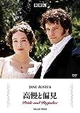 【Amazon.co.jp限定】高慢と偏見 バリューパック [DVD]