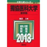 獨協医科大学(医学部) (2013年版 大学入試シリーズ)
