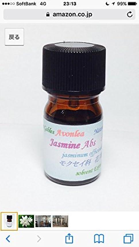 紀元前リボンメータージャスミン Abs 5ml 100% ピュア エッセンシャルオイル 花の精油