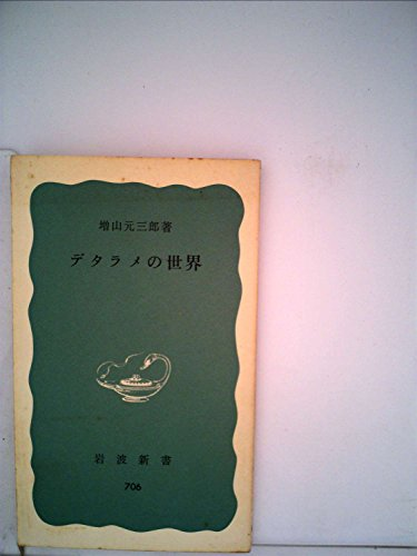 デタラメの世界 (1969年) (岩波新書)の詳細を見る