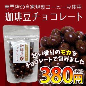 広島珈琲 自家焙煎コーヒー豆を使用した「珈琲豆チョコレート」