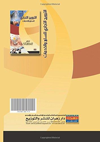 al-Tarwij al-tijari lil-sila wa-al-khidmat (Arabic Edition)