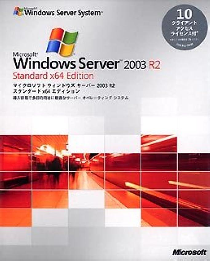 憂鬱な不快な意欲Microsoft Windows Server 2003 R2 Standard x64 Edition 10CAL付 日本語版