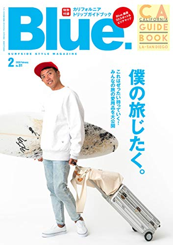 Blue. (ブルー) 2020年2月号 Vol.81【別冊付録ガイドブック】