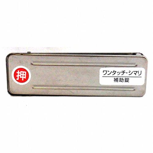 伊藤製作所 ワンタッチシマリ 大 1個入 シルバー