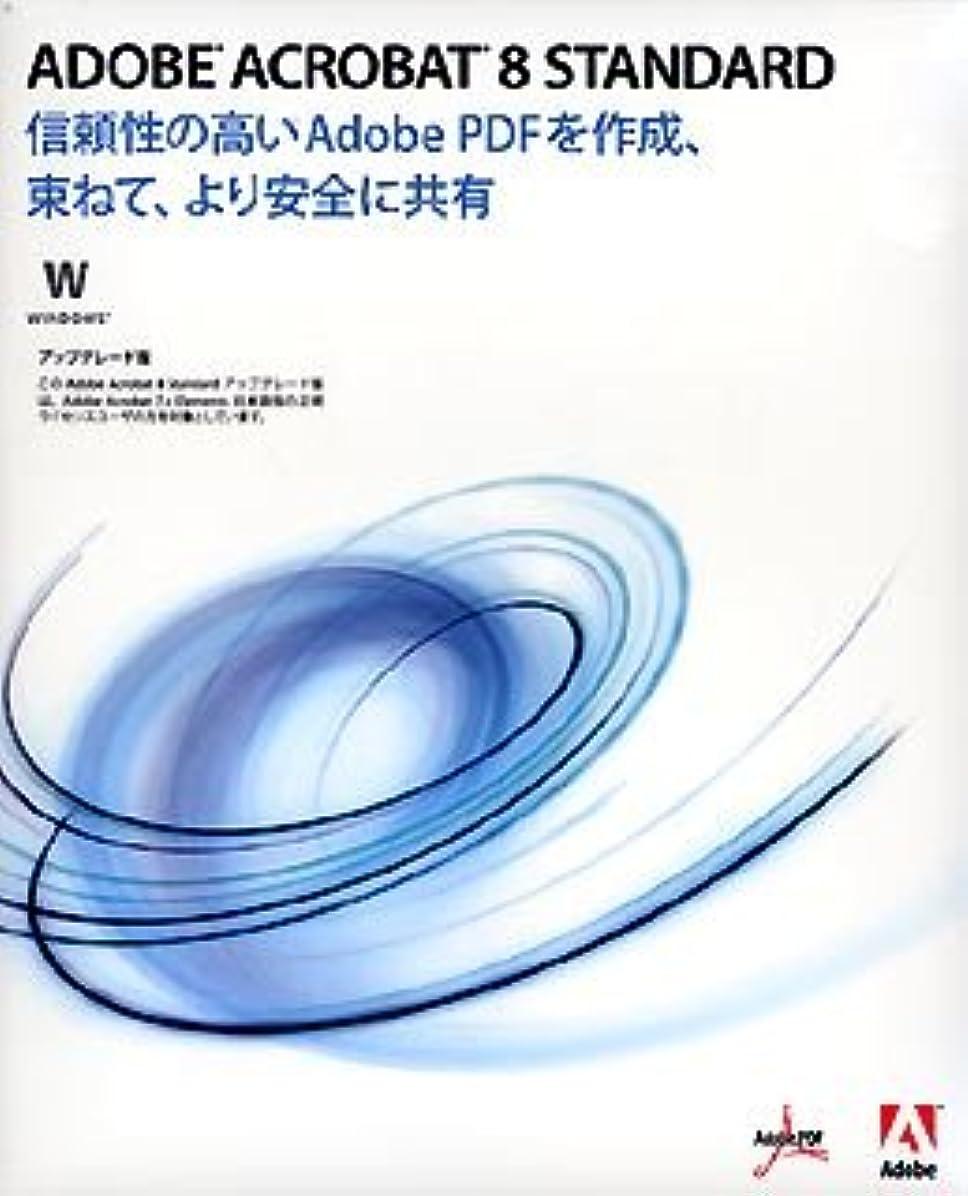 プットハプニングサラダAcrobat Standard 8 日本語版 WIN Upgrade ACRE-STD