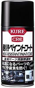 KURE(呉工業) 耐熱ペイントコート ブラック (300ml) 金属パーツ用耐熱塗料 [ 品番 ] 1064 [HTRC2.1]