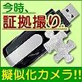 【小型カメラ|盗撮厳禁】[USBメモリー型ビデオカメラ]動体検知機能付きUSBスパイカメラ