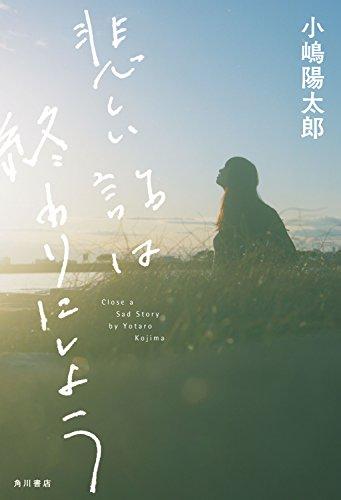 悲しい話は終わりにしよう (角川書店単行本)の詳細を見る
