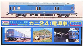 1/80 ブルートレイン客車 No.1 カニ24 (電源車)
