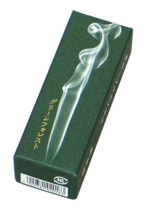噴水誤解を招く定期的に鳩居堂のお香 香水の香り グリーンフォレスト 20本入 6cm