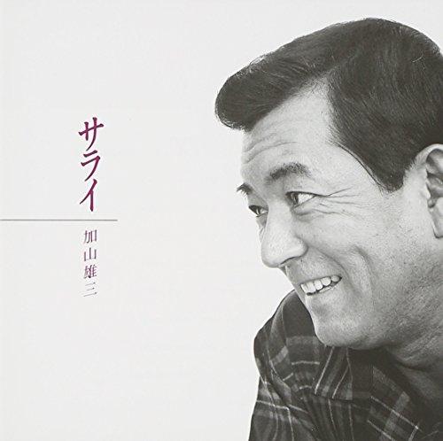 加山雄三【夜空の星】歌詞を解説!熱烈なラブソング☆包容力のある男の魅力…若大将についてゆきたくなる!の画像