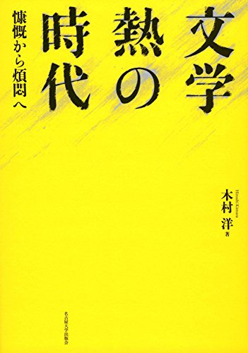 文学熱の時代―慷慨から煩悶へ― / 木村 洋