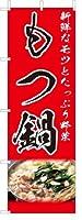 のぼり旗 のぼり 【 もつ鍋 鍋料理 】[フルカラー] サイズ60×180cm