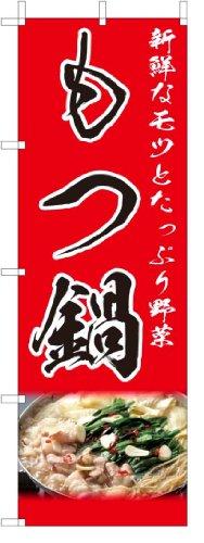 のぼり旗 のぼり 【 もつ鍋 鍋料理 】[フルカラー] サイ...