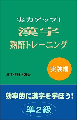 実力アップ!漢字熟語トレーニング 実践編