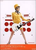 Nonstop to Tokyo by Pizzicato Five (1999-07-17)