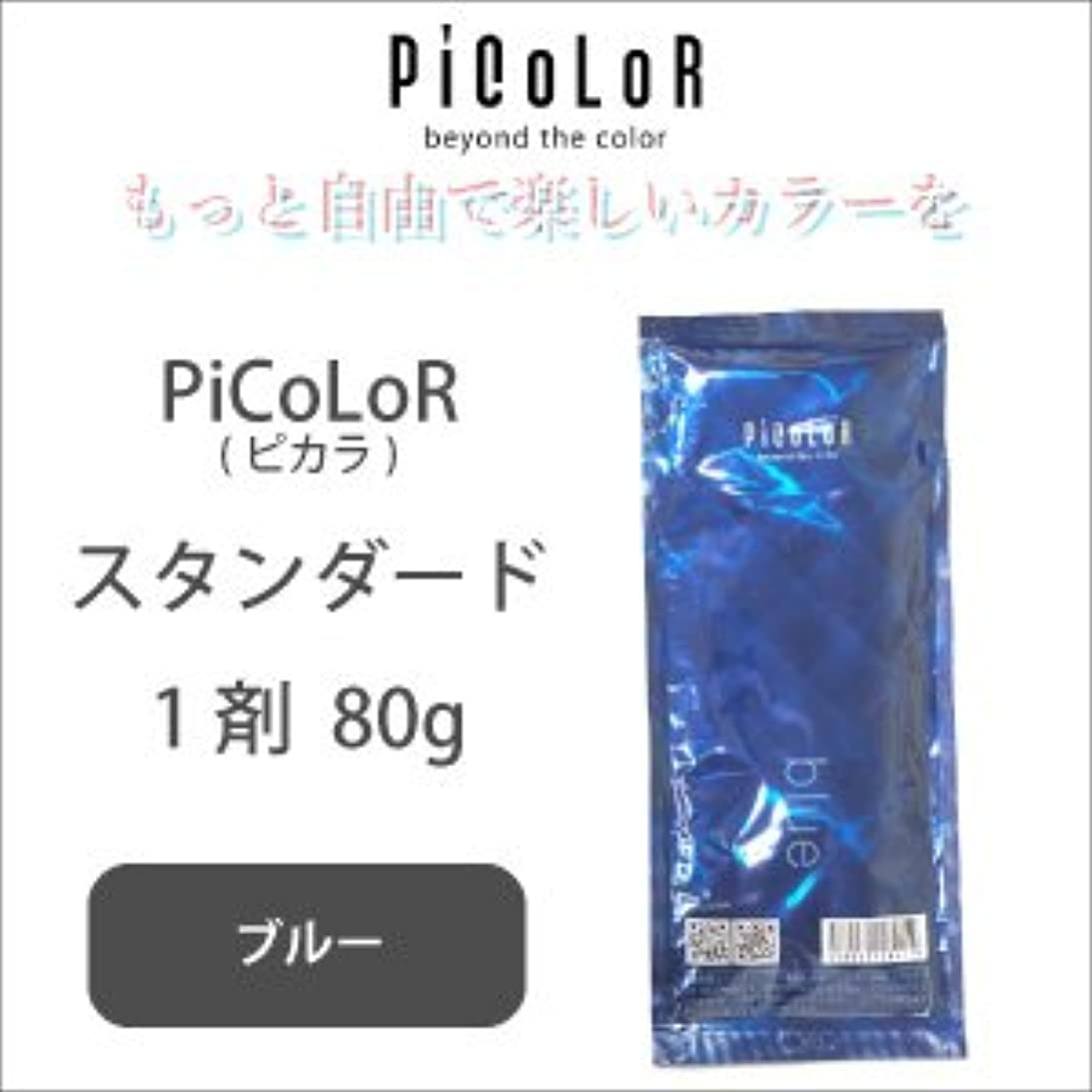 半球複製役立つムコタ ピカラ ヘアカラー スタンダード blue ブルー 1剤 80g