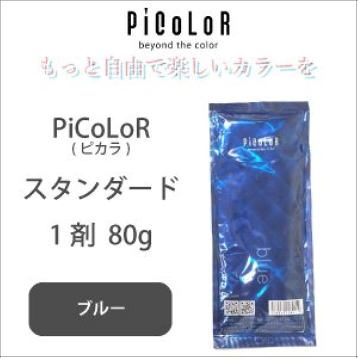気候キャリッジ胚ムコタ ピカラ ヘアカラー スタンダード blue ブルー 1剤 80g