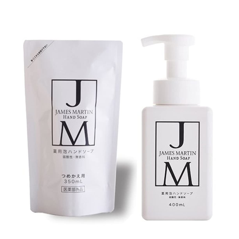 親偏差液体James Martin 薬用泡ハンドソープ 本体&詰替えセット