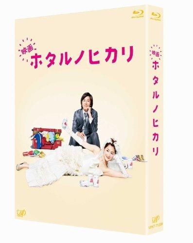 映画 ホタルノヒカリ [Blu-ray]