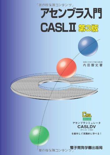 アセンブラ入門 CASL2