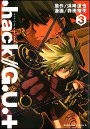 .hack//G.U.+ 3 (角川コミックス・エース 158-3)の詳細を見る