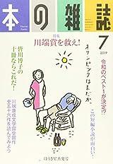 7月 ほうき星蒸発号 No.433