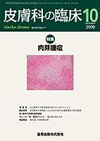 皮膚科の臨床 2019年 10 月号 [雑誌]