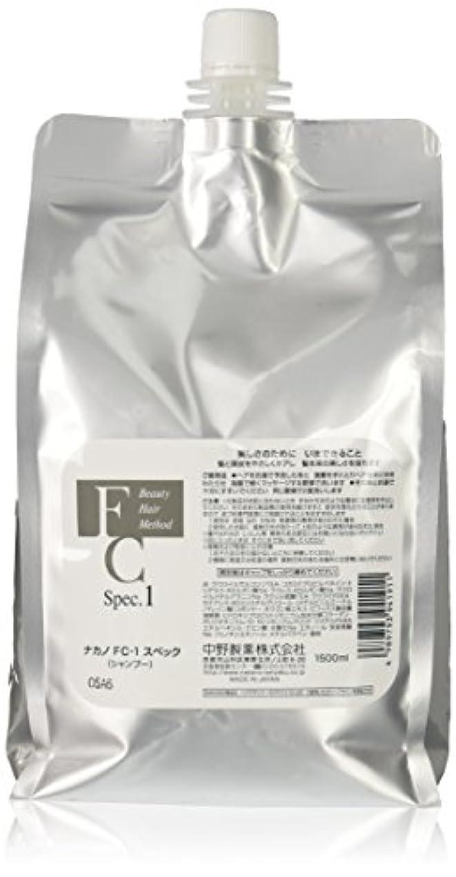 化学薬品怠なバイオリンナカノ FC-1スペック1500ml