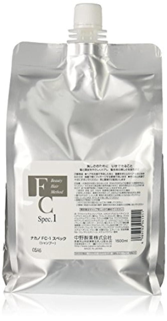 関税化石破産ナカノ FC-1スペック1500ml
