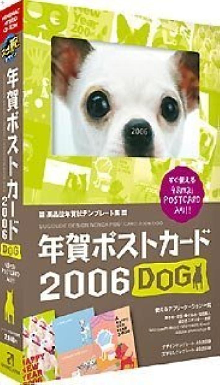 他に賢いチャールズキージングスゴ腕デザイン 年賀ポストカード 2006 DOG