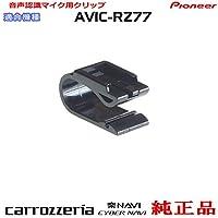 パイオニア カロッツェリア AVIC-RZ77 純正品 ハンズフリー 音声認識マイク用クリップ 新品 (M09p