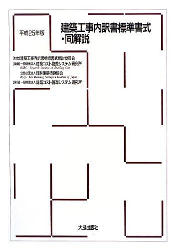 建築工事内訳書標準書式・同解説〈平成25年版〉