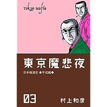 東京魔悲夜 3 ~日本極道史・平成編~