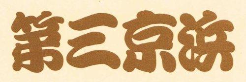 【街道ステッカー】WB-01 第三京浜 S/ゴールド