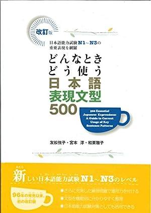 どんなときどう使う日本語表現文型500―日本語能力試験N1~N3の重要表現を網羅