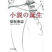 小説の誕生 小説の自由 (中公文庫)
