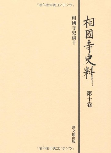 相国寺史料 (第10巻)