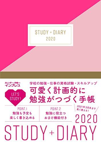 可愛く計画的に勉強がつづく手帳STUDY+DIARY 2020[シール付き] (インプレス手帳2020)