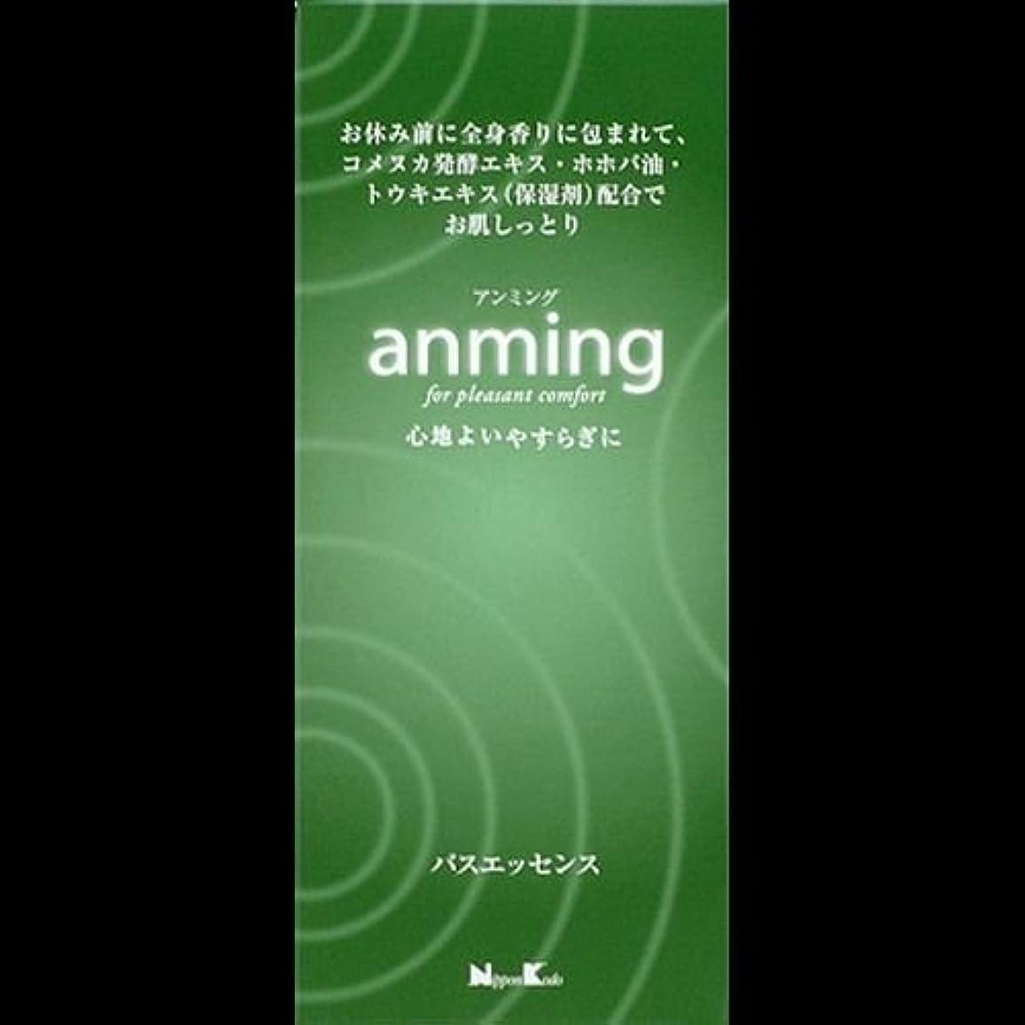【まとめ買い】anming(アンミング) バスエッセンス 480ml ×2セット