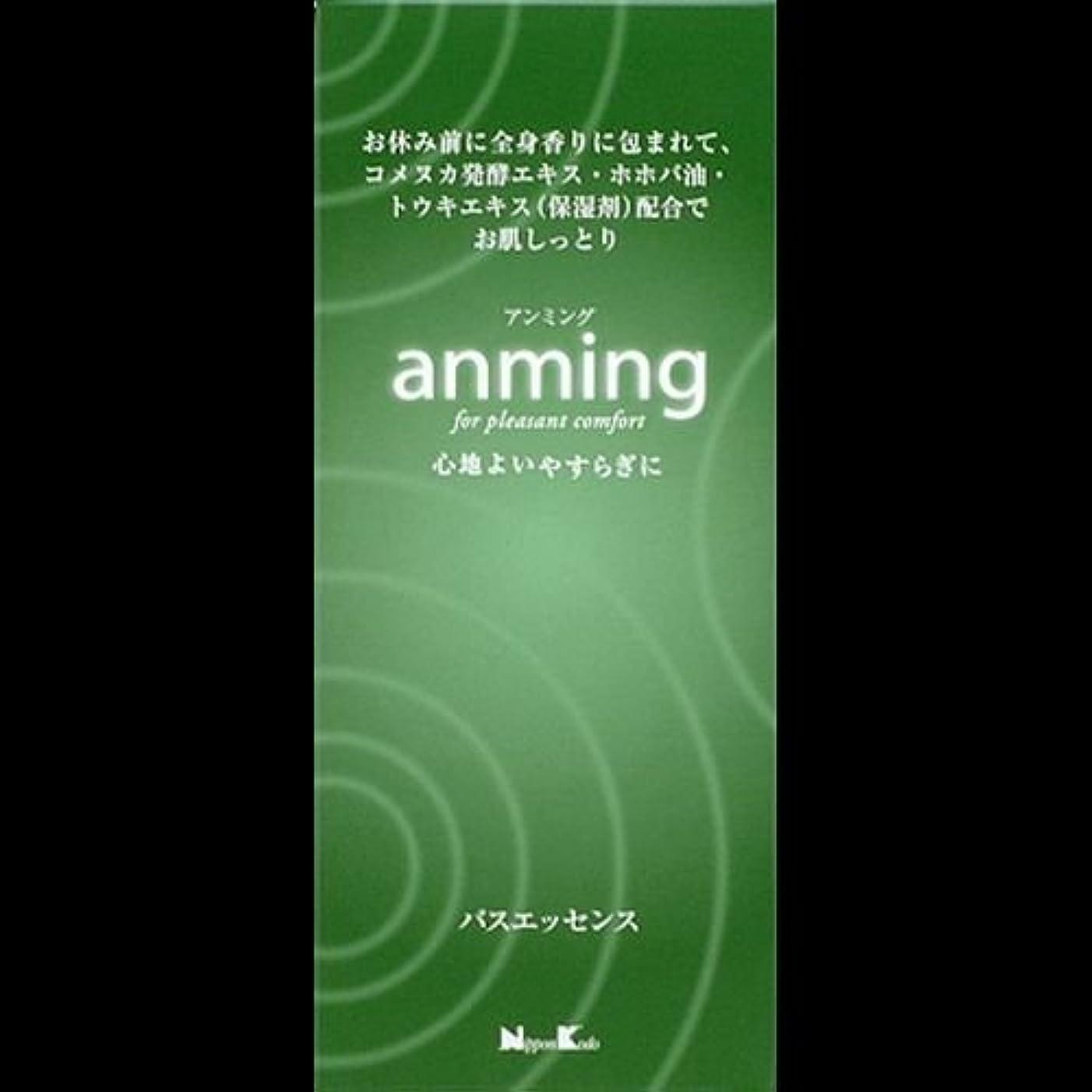 サイバースペース育成バンガロー【まとめ買い】anming(アンミング) バスエッセンス 480ml ×2セット