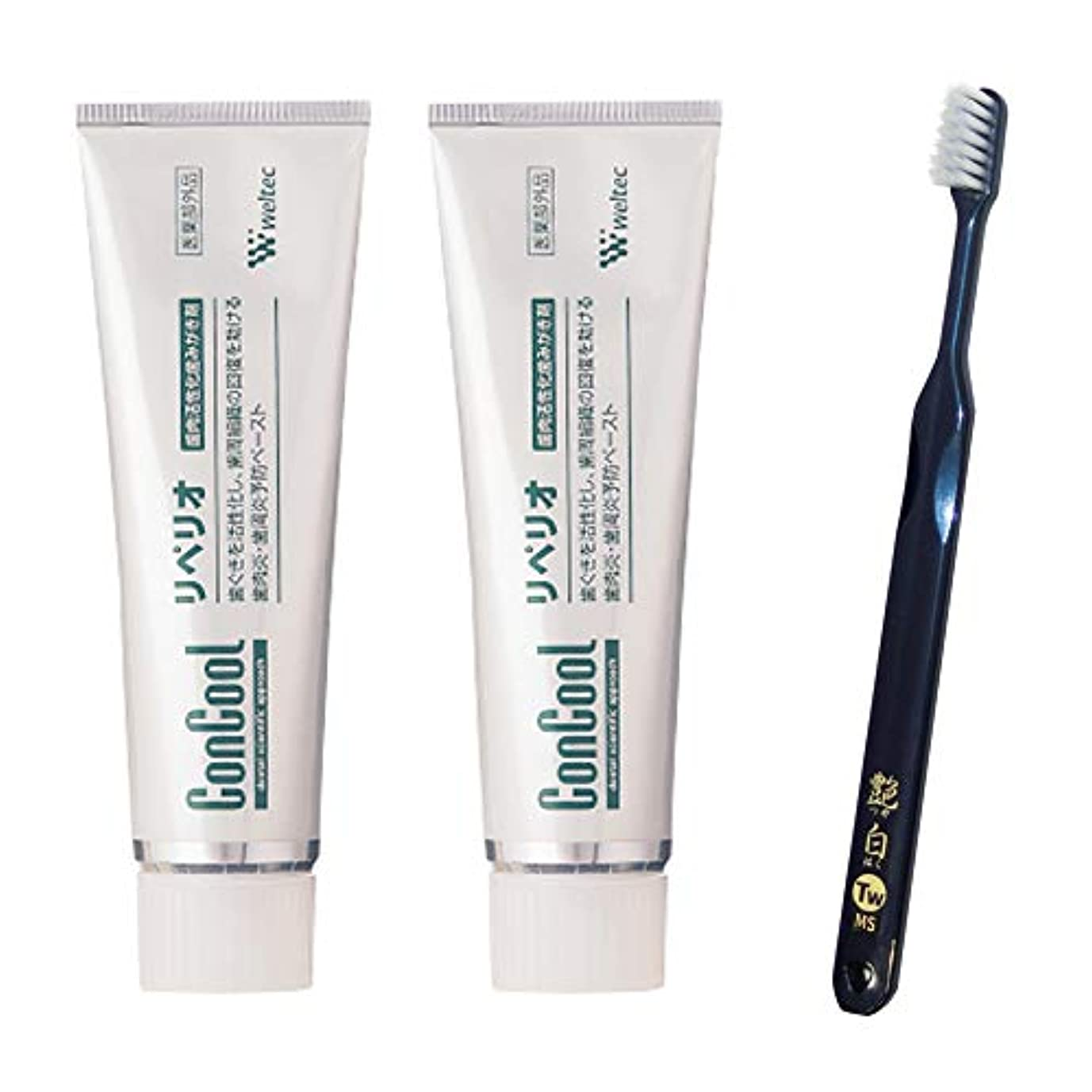 露ワイプポンドコンクール リペリオ 80g × 2本 + 艶白 歯ブラシ(日本製) 1本付き MS(やややわらかめ) 歯周病予防 歯科医院取扱品