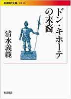 ドン・キホーテの末裔 (岩波現代文庫)