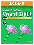 よくわかるMicrosoft Office Word2003基礎(FPT0302) (よくわかるトレーニングテキスト)