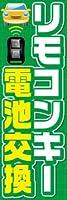 のぼり旗スタジオ のぼり旗 リモコンキー電池交換003 通常サイズ H1800mm×W600mm