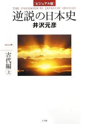 ビジュアル版 逆説の日本史1 古代編 上の詳細を見る