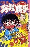 ダッシュ勝平 9 (少年サンデーコミックス)
