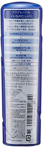 アクアレーベル ホワイトアップ エマルジョン 保湿・美白乳液 (2) しっとり 130mL 【医薬部外品】